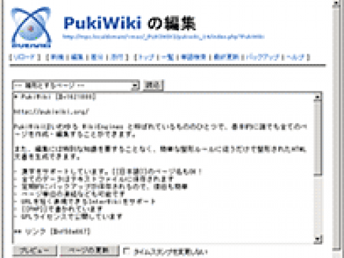 PukiWiki Screenshot